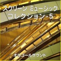 オルゴールサウンド J-POP ある愛の詩 ~映画「ある愛の詩」より~ (オルゴール)