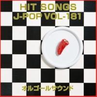 オルゴールサウンド J-POP My Dearest (オルゴール)