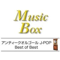 オルゴールサウンド J-POP 箒星 (オルゴール)