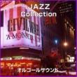 オルゴールサウンド J-POP JAZZ Collection (オルゴール)