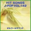 オルゴールサウンド J-POP オルゴール J-POP HIT VOL-142