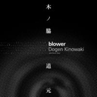 木ノ脇道元 blower 1