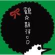 鶴 その一歩