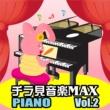 チラ見セーズ チラ見音楽 MAX Vol.2 PIANO
