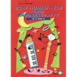 金井信,柳沢里実&柳沢久実 クラスでつくる楽しい合奏1 リコーダー・けんばんハモニカで奏でる教科書の名曲&ヒットソング