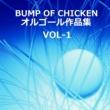 オルゴールサウンド J-POP BUMP OF CHICKEN 作品集VOL-1