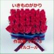 オルゴールサウンド J-POP いきものがかり 作品集VOL-3