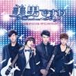 Various Artists 美男<イケメン>ですね~Fabulous★Boys 日本版オリジナル・サウンドトラック