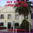 オルゴールサウンド J-POP オルゴール J-POP HIT VOL-198