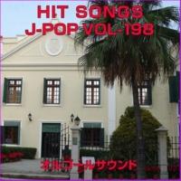 オルゴールサウンド J-POP 会いにいくよ (オルゴール)