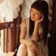タガミマユコ 可愛い人