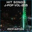 オルゴールサウンド J-POP オルゴール J-POP HIT VOL-205