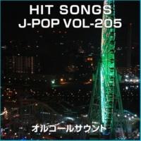 オルゴールサウンド J-POP Namidairo (オルゴール)