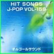 オルゴールサウンド J-POP オルゴール J-POP HIT VOL-159