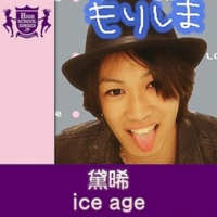 黛晞 ice age(HIGHSCHOOLSINGER.JP)