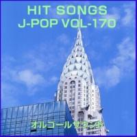 オルゴールサウンド J-POP さよなら (オルゴール)