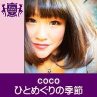 coco ひとめぐりの季節(HIGHSCHOOLSINGER.JP)