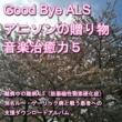 難病支援プロジェクト ALSよ、さよなら アニソンの贈り物 音楽治癒力 5