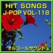 オルゴールサウンド J-POP オルゴール J-POP HIT VOL-118