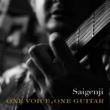 Saigenji