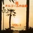 オルゴールサウンド J-POP One Love
