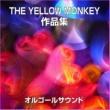 オルゴールサウンド J-POP オルゴール作品集 THE YELLOW MONKEY