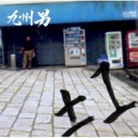 九州男 try again