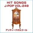 オルゴールサウンド J-POP オルゴール J-POP HIT VOL-249