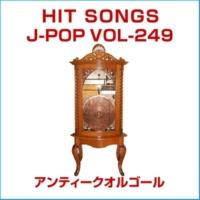 オルゴールサウンド J-POP 振り向けば・・・ -アンティークオルゴール-