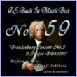 石原眞治 バッハ・イン・オルゴール159 / ブランデンブルグ協奏曲第5番 ニ長調 BWV1050
