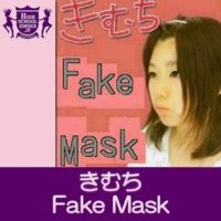 きむち Fake Mask(HIGHSCHOOLSINGER.JP)