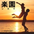Various Artists 楽園シネマ -いつか王子さまが-