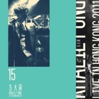 Khalil Fong San Ren You (15 Khalil Live in HK 2011)