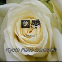Kyoto Piano Ensemble 最初から今まで(冬のソナタ)