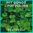 オルゴールサウンド J-POP オルゴール J-POP HIT VOL-158