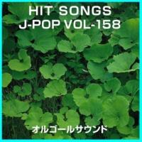 オルゴールサウンド J-POP RIVER (オルゴール)