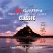 玉木宏樹弦楽四重奏団 JALジェットストリームクラシック 「古城の詩」