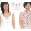 花*花 あ〜よかった(setagaya-mix)