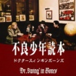 Dr. Swing'in Bones with 六島丈治 揺レル骨 feat. GEORGE ROCK