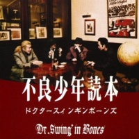 Dr. Swing'in Bones with 六島丈治 風がひとり feat. GEORGE ROCK