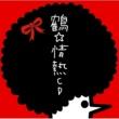 鶴 情熱CD