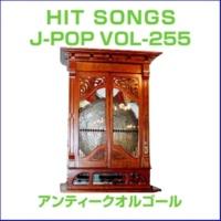 オルゴールサウンド J-POP 愛をこめて花束を -アンティークオルゴール-