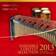 Wattle x NaNoHaNa アンサンブル コンテスト セレクション 2013 〈打楽器アンサンブル〉
