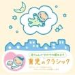 Izumi Tateno 赤ちゃんクラシック「育児のクラシック」