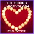 オルゴールサウンド J-POP オルゴール J-POP HIT VOL-134