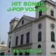 オルゴールサウンド J-POP オルゴール J-POP HIT VOL-207