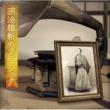 Various Artists The Meiji Restoration Classics