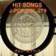オルゴールサウンド J-POP オルゴール J-POP HIT VOL-279