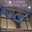 オルゴールサウンド J-POP オルゴール J-POP HIT VOL-185