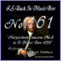 石原眞治 チェンバロ協奏曲第8番 ニ短調 BWV1059 第二楽章 アダージョ